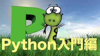 Python入門編