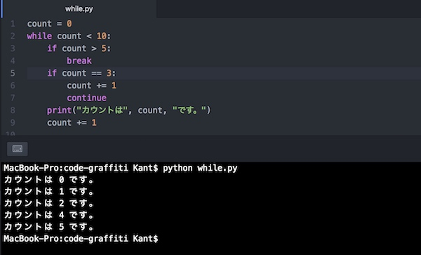 Python入門】while文で反復処理...