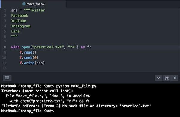 Python】ファイルの読み込み書き込みモード -