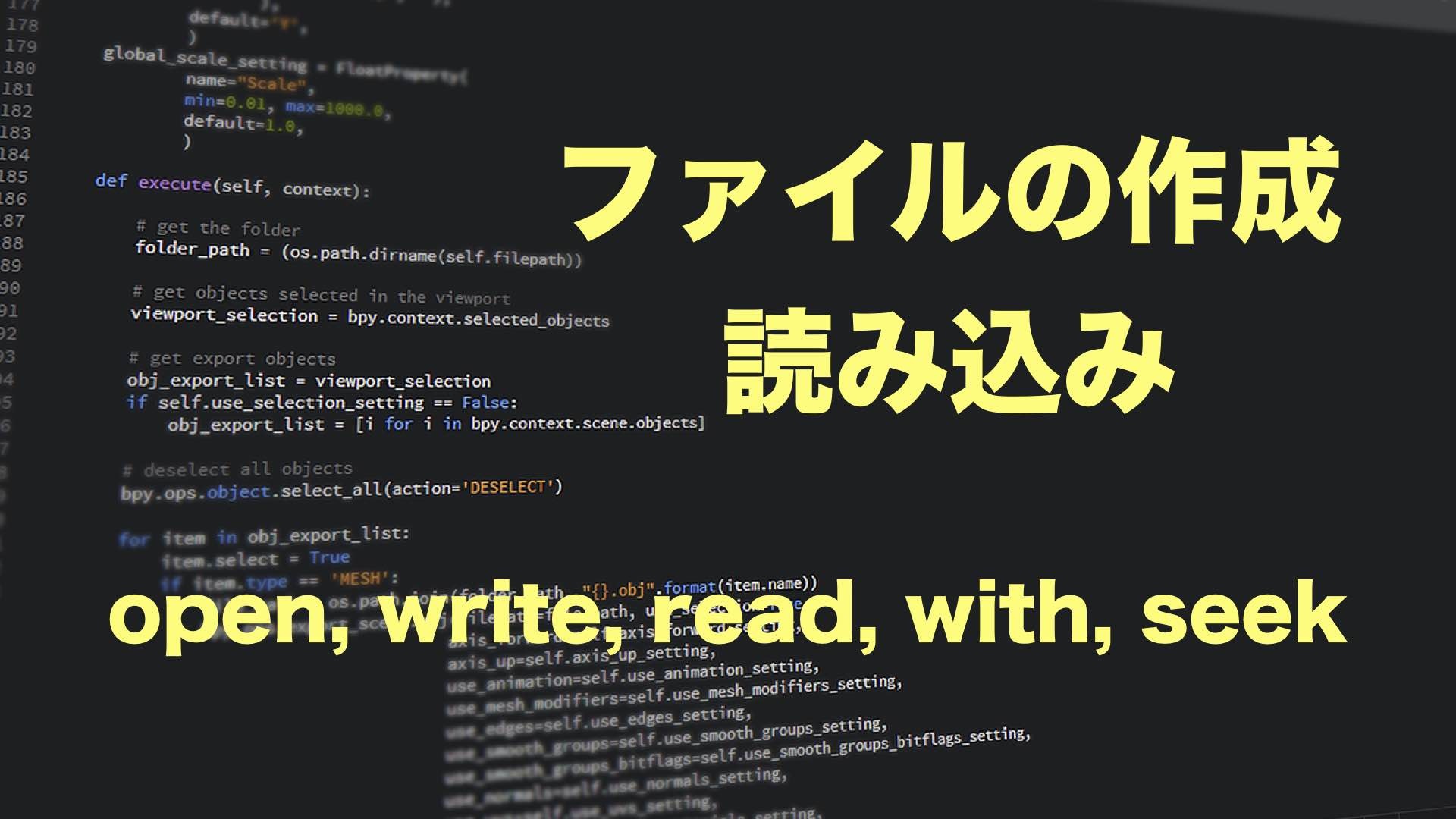 Python】ファイルの作成と読み込み open,write,read,with,seek