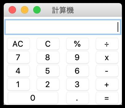 Python】tkinterの使い方入門。計算機GUIアプリの作成に挑戦!