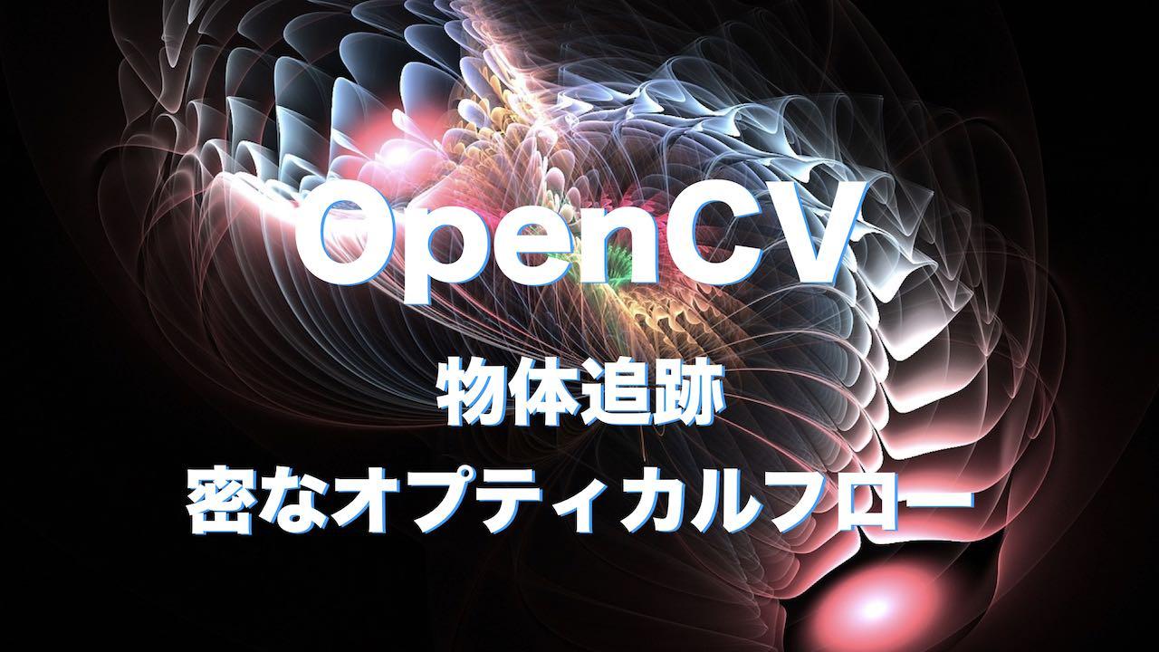 Python】OpenCVの密なオプティカルフロー calcOpticalFlowFarneback()