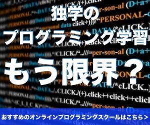 おすすめのオンラインプログラミングスクール