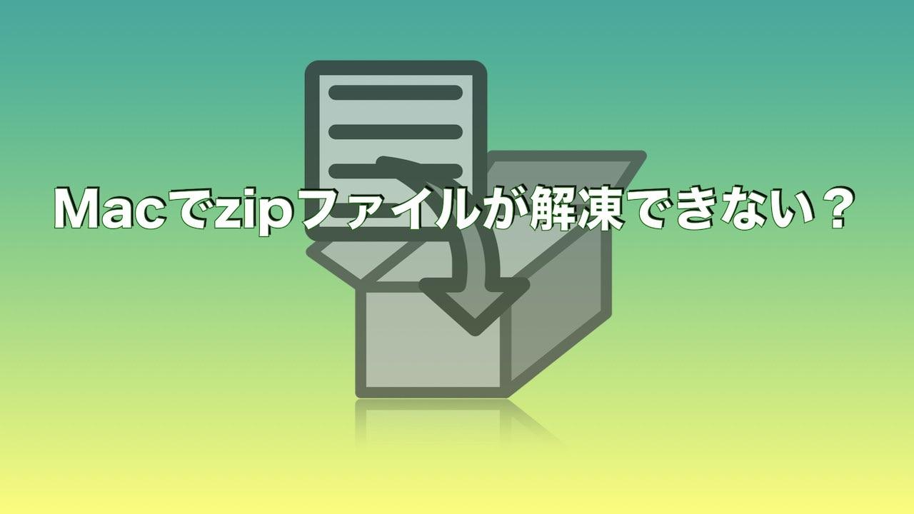 ファイル 解凍 zip